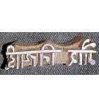 Wooden Stamp -- Gaura Nitai